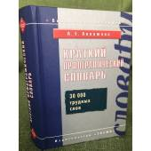 Краткий орфографический словарь. 30000 трудных слов