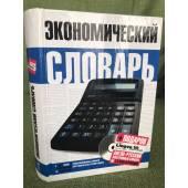 Экономический словарь+ CD
