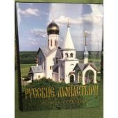 Русские монастыри / Russian Monasteries. Том 6. Юг России