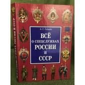 Все о спецслужбах России и СССР