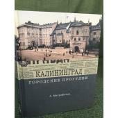 Городские прогулки. Калининград