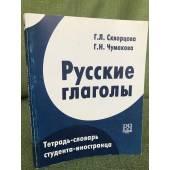 Русские глаголы: Тетрадь - словарь студента - иностранца