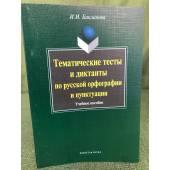 Тематические тесты и диктанты по русской орфографии пунктуации: Учебное пособие