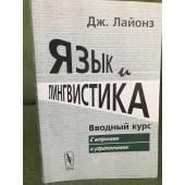 Язык и лингвистика: Вводный курс. Изд. 2-е