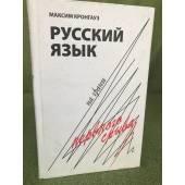 Русский язык на грани нервного срыва.