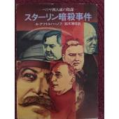 Zagadka smerti Stalina