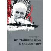 От станции зима к Бабьему Яру: еврейские обертоны  творчества Евтушенко. (Эссе)