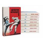 Детектив Франции в 8 томах (1992-1993)