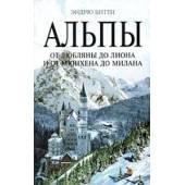 Альпы. От Любляны до Лиона и от Мюнхена до Милана