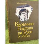 Керамика Востока на Руси. IX- XVII века