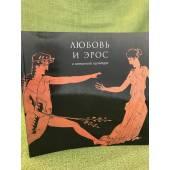 Любовь и эрос в античной культуре