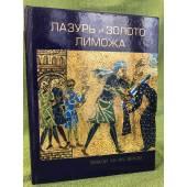 Лазурь и золото Лиможа: Эмали XII-XIV веков. Каталог выставки