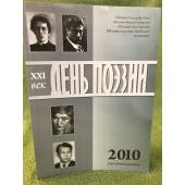 День поэзии. Ежегодный альманах XXI век. 2010