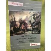 Фрегаты против кораблей. Неизбежный и неоцененный эпизод русско-турецкой войны 1787-1791 гг