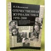 Отечественная журналистика. 1950-200: Учебное пособие. В 2-х частях. Часть 1