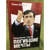 Саакашвили. Грузия. Погибшие мечты