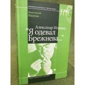 "Александр Игманд: ""Я одевал Брежнева"""