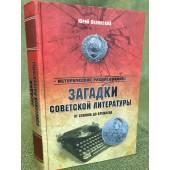 Загадки советской литературы.От Сталина до Брежнева