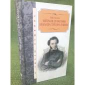 Материалы для биографии Александра Сергеевича Пушкина