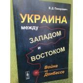 Украина между западом и востоком