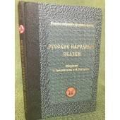 Русские народные сказки. Сборники Б.Бронницына (1838) и И.Сахарова (1841)Т.15