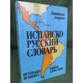 Испанско-русский словарь. Латинская Америка