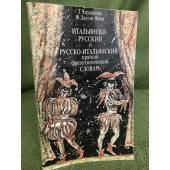 Итальянско-русский и русско-итальянский краткий фразеологический словарь