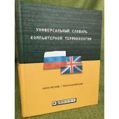 Универсальный словарь компьютерной терминологии. Англо-русский, русско-английский