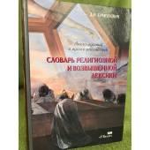 Англо-русский и русско- английский словарь религиозной и возвышенной лексики