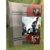 Бизнес-разговорник русско-немецко-английский: Ведение презентаций. Пер. С англ. Т. Блык
