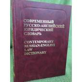 Современный русско-английский юридический словарь. Около 45000 терминов