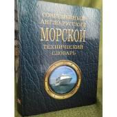 Современный англо-русский морской технический словарь. Более 74000 терминов