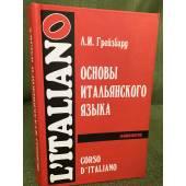 Основы итальянского языка. 4-е изд