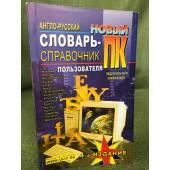Новый англо-русский словарь-справочник пользователя ПК
