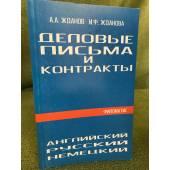 Деловые письма и контракты. На русском, английском, немецком языках. 2-е изд