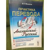 Практика перевода: Английский - русский: Учебное пособие по теории и практике перевода