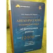 Англо-русский толковый словарь по финансовым рынкам. 2-е изд., доп. и пер