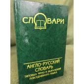 Англо-русский словарь типовых фраз и выражений повседневного языка