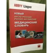 Новый англо-русский и русско-английский медицинский словарь
