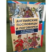 Английские пословицы и поговорки и их русские соответствия