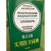 Русско-китайский, китайско - русский практический медицинский словарь