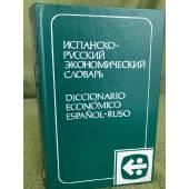 Испанско-русский экономический словарь / Diccionario Economico Espanol-Ruso