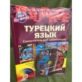 Турецкий язык. Самоучитель для начинающих. + CD