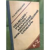 Немецко-русско-аварский фразеологический словарь. Около 3000 фразеологических единиц