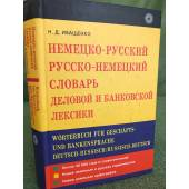 Немецко-русский и русско-немецкий словарь деловой и банковской лексики. Около 30000 слов и словосочетаний