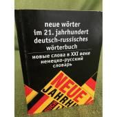 Новые слова в XXI веке. Немецко-русский словарь
