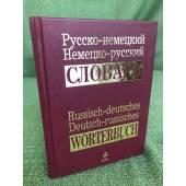 Русско-немецкий, немецко-русский словарь. Ок. 30000 слов
