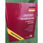 Русско-немецкий и немецко- русский разговорник