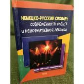 Немецко-русский словарь современного сленга и ненормативной лексики. Более 1500 слов и слововсоченаний