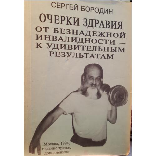 бородин сергей начальная школа голодаря